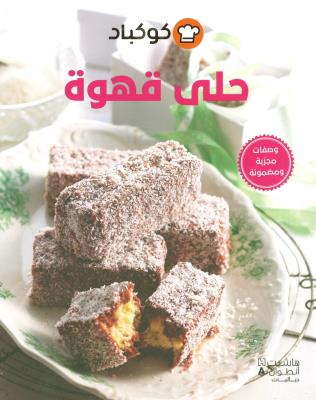 Cover Image of Hala qahwa