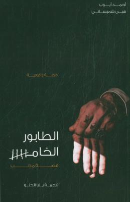 Cover Image of al-Tabour al-khames