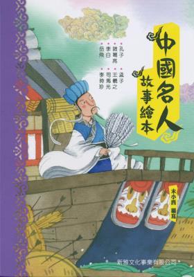 Cover Image of Zhongguo ming ren gu shi hui ben