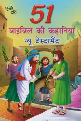 Cover Image of 51 Bible ki kahaniyan