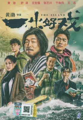 Cover Image of Yi chu hao xi
