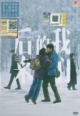 Cover Image of Hou lai de wo men