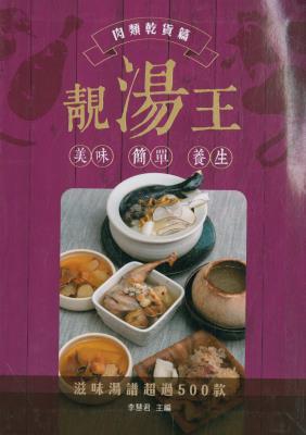 Cover Image of Liang tang wang. Rou lei gan huo pian